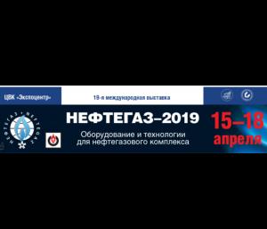 ООО «МашОйл» примет участие в Международной выставке НЕФТЕГАЗ 2019